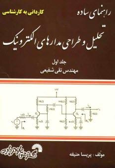 www.payane.ir - راهنماي ساده درس تحليل و طراحي مدارهاي الكترونيك كارداني به كارشناسي