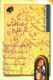 www.payane.ir - شيوه نو در آموزش خط تحريري (ريز) از نستعليق تا شكسته ويژه معلمين و دانشآموزان