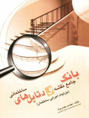 www.payane.ir - بانك جامع نقشه و دتايلهاي ساختماني (جزئيات اجرايي ساختمان)
