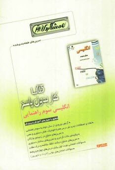 www.payane.ir - زبان تخصصي