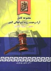 www.payane.ir - مجموعه كامل آراء وحدت رويه ديوانعالي كشور (حقوقي - كيفري) (تا سال 1388)