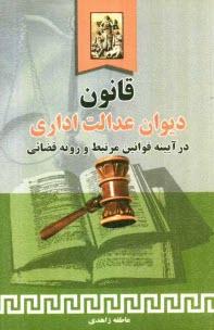 www.payane.ir - قانون ديوان عدالت اداري در آيينه قوانين مرتبط و رويه قضائي