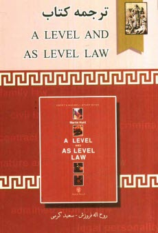 www.payane.ir - ترجمه كتاب A level and as level law
