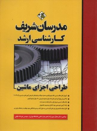www.payane.ir - طراحي اجزاي ماشين
