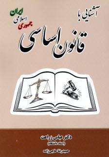 www.payane.ir - آشنائي با قانون اساسي جمهوري اسلامي ايران