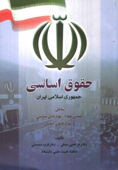 www.payane.ir - حقوق اساسي جمهوري اسلامي ايران (حقوق اساسي 2)