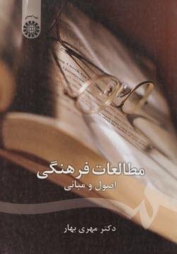 www.payane.ir - مطالعات فرهنگي: اصول و مباني