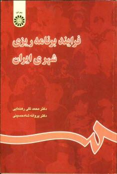www.payane.ir - فرايند برنامهريزي شهري ايران