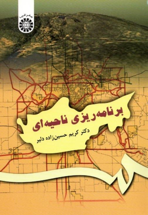 www.payane.ir - برنامهريزي ناحيهاي