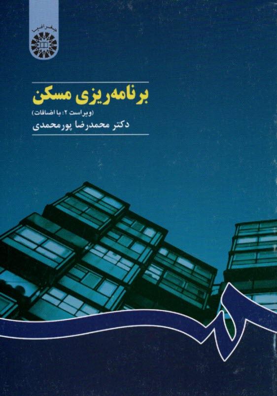 www.payane.ir - برنامهريزي مسكن
