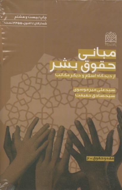 www.payane.ir - مباني حقوق بشر از ديدگاه اسلام و ديگر مكاتب