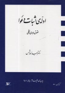 www.payane.ir - ادلهي اثبات دعوا: حقوق ماهوي و شكلي