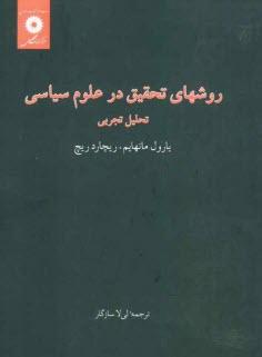 www.payane.ir - روشهاي تحقيق در علوم سياسي: تحليل تجربي