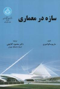 www.payane.ir - سازه در معماري