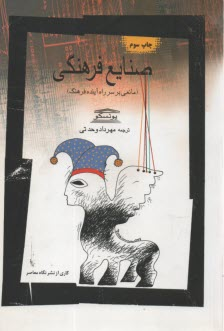 www.payane.ir - صنايع فرهنگي: مانعي بر سر راه آينده فرهنگ