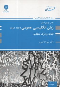 www.payane.ir - زبان انگليسي عمومي ويژه آزمون كارشناسي ارشد و تافل دكتري: لغات و درك مطلب