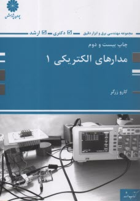 www.payane.ir - مدارهاي الكتريكي 1 (اصول، مفاهيم و كاربردها)