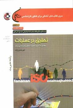 www.payane.ir - تحقيق در عمليات (رشته مديريت)