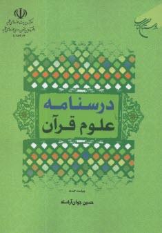 www.payane.ir - درسنامه علوم قرآني: سطح 1