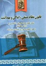 www.payane.ir - قانون نظام صنفي، اماكن، بهداشت: قانون مواد خوردني، آشاميدني، آرايشي بهداشتي به همراه قانون و مقررات صادرات و واردات ايران