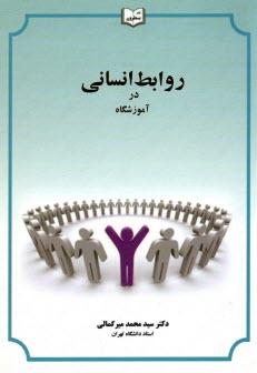 www.payane.ir - روابط انساني در آموزشگاه