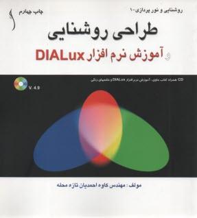www.payane.ir - طراحي روشنايي و آموزش نرم افزار DIALUX