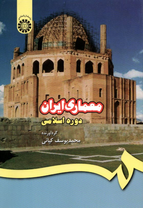 www.payane.ir - معماري ايران (دوره اسلامي)