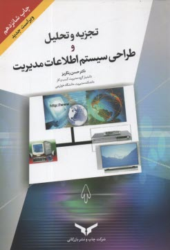 www.payane.ir - تجزيه و تحليل و طراحي سيستم اطلاعات مديريت