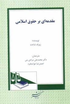 www.payane.ir - مقدمهاي بر حقوق اسلامي