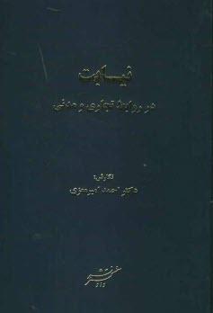 www.payane.ir - نيابت در روابط تجاري و مدني