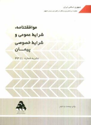 www.payane.ir - موافقتنامه، شرايط عمومي و شرايط خصوصي پيمان