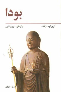 www.payane.ir - بودا