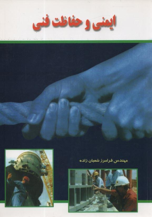 www.payane.ir - ايمني و حفاظت فني