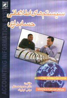 www.payane.ir - سيستمهاي اطلاعاتي حسابداري