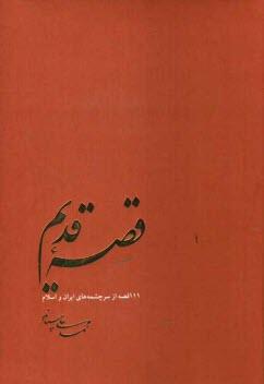 www.payane.ir - قصه قديم: 111 قصه از سرچشمههاي ايران و اسلام