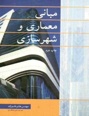 www.payane.ir - مباني معماري و شهرسازي