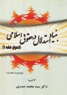 www.payane.ir - بنياد استدلال در حقوق اسلامي (اصول فقه 1)
