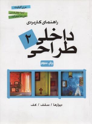 www.payane.ir - راهنماي كاربردي طراحي داخلي: ديوارها، سقف، كف