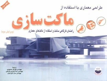 www.payane.ir - طراحي معماري با استفاده از ماكتسازي: راهنماي كارگاهي در ساخت و استفاده از ماكتهاي معماري
