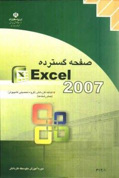 www.payane.ir - صفحه گسترده Excel 2007