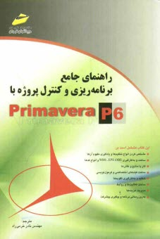 www.payane.ir - راهنماي جامع برنامهريزي و كنترل پروژه با Primavera P6