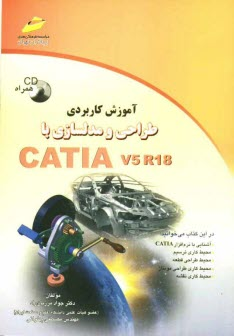 www.payane.ir - آموزش كاربردي طراحي و مدلسازي با CATIA V5R18