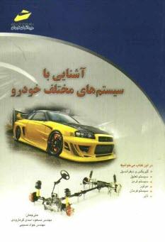 www.payane.ir - آشنايي با سيستمهاي مختلف خودرو