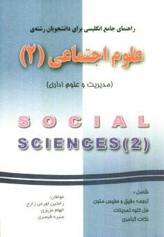 www.payane.ir - راهنماي جامع انگليسي براي دانشجويان رشتهي علوم اجتماعي (2)
