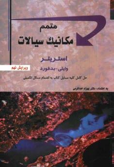 www.payane.ir - متمم مكانيك سيالات: حل كامل مسايل كتاب به انضمام مسائل تكميلي
