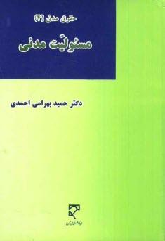 www.payane.ir - مسئوليت مدني: حقوق مدني (4)
