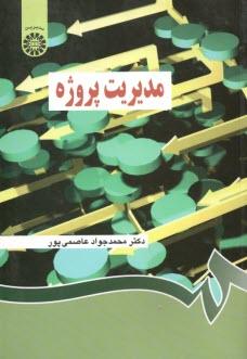 www.payane.ir - مديريت پروژه