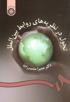 www.payane.ir - تحول در نظريههاي روابط بينالملل