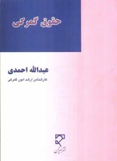 www.payane.ir - حقوق گمركي مشتمل بر: حقوق، تعهدات و تخلفات گمركي
