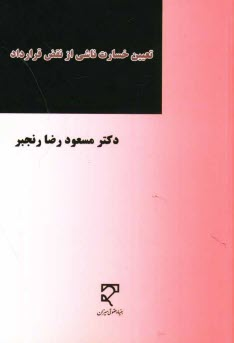 www.payane.ir - تعيين خسارت ناشي از نقض قرارداد